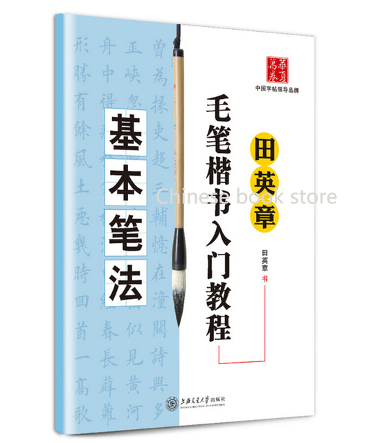 Chinese Word Book Tian Ying Zhang Regular Script Calligraphy Tutorial For Beginners Brush