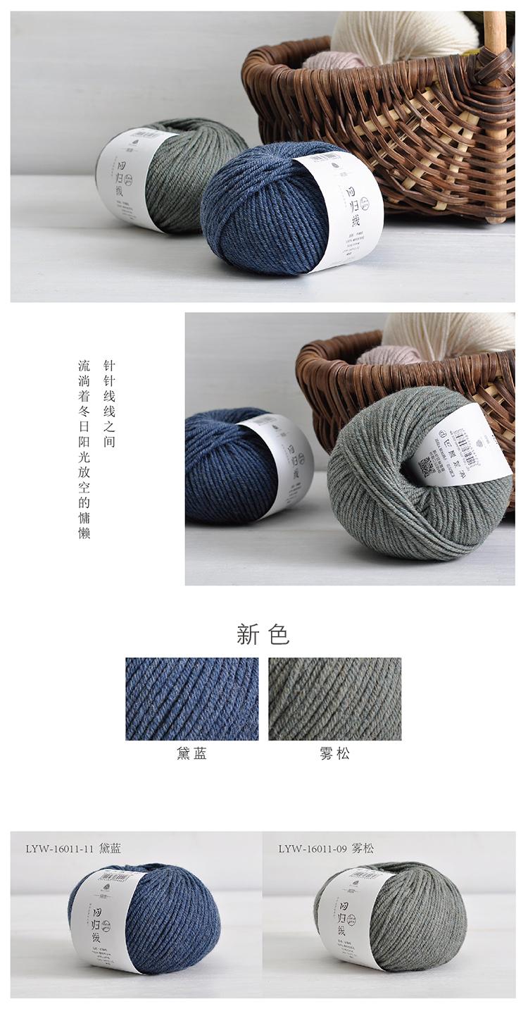 50g+100MPC 100% Merino Wool Yarn Middle Thick Yarns For Hand Knitting High Quality Warm Wool Yarns Hat Scarf Yarns For Knitting (2)