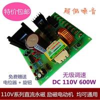 Large Power PWM110V DC Permanent Magnetic Excitation Brushless Motor Motor Stepless Speed Regulating Controller Board