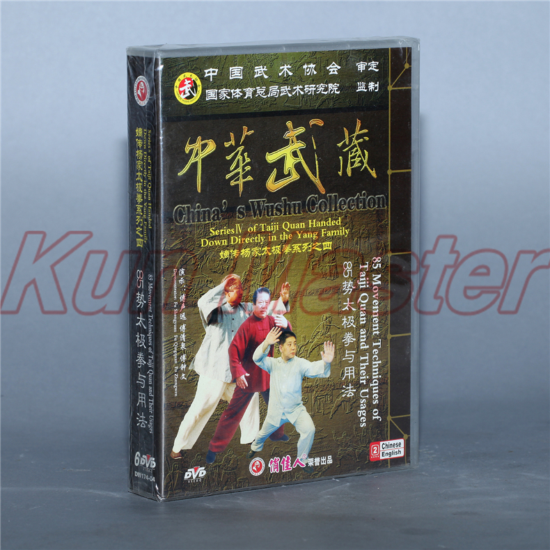 Yang-style Taiji Quan 85 Movement Techniques Of Taiji Quan And Their Usages Disc Tai chi Teaching DVD English Subtitles 6 DVD