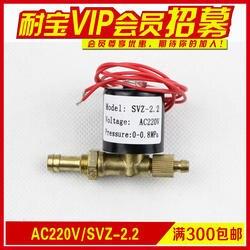 Electrosolenoid Клапан AC220V/svz-2.2 полный Медь электромагнитный Клапан аргонно-дуговая сварка