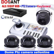 4pcs 1080 2MP Middle speed PTZ IR onvif ip camera kit with 5.0″ HD LCD Display Network PTZ Joystick Keyboard Controller