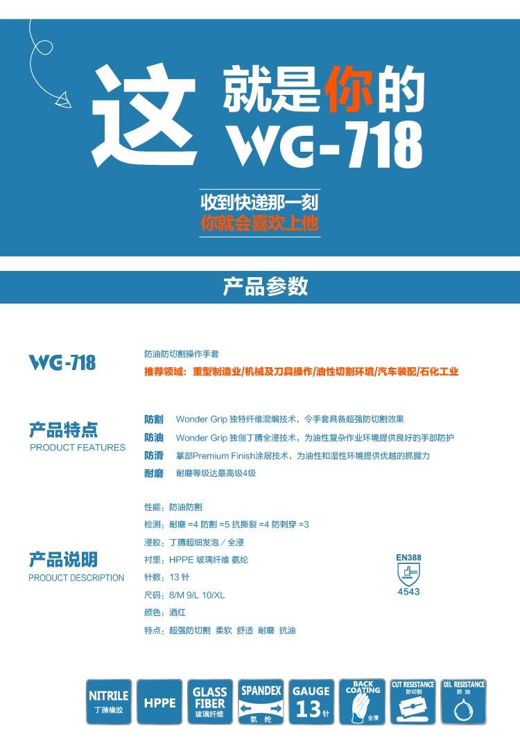 wg-718-15