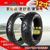 Motorcycle Vacuum Tire Tyre 80 90 100 120 130 60 70 80 90 12 Inch For