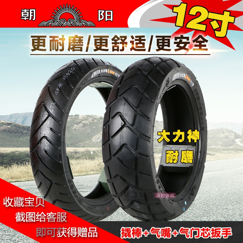 Motorcycle Vacuum Tire Tyre 80/90/100/120/130/60/70/80/90-12 Inch For Honda Yamaha Kawasaki Suzuki Electric Scooter Dirt Bike 140 60 18 motorcycle tire for honda cbr23 vfr mc21 24 kawasaki zephyr rear tire 140 60 18 free marker
