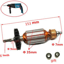 220 240V 6 dents Dancrage rotor Dinduit Remplacer pour Bosch 24 Bosch GBH2 24DSR GBH2 24DFR GBH2SR GBH2 24RLE GBH2 24DRE GBH2 24RE