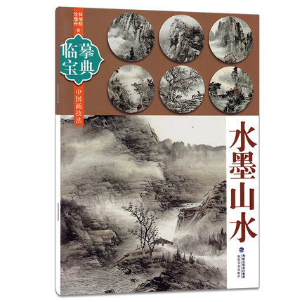Chinese Painting Book For Landscape Freehand Brushwork In Traditional Chinese Painting Xie Yi 32pages