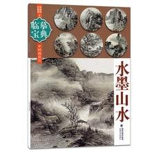 Xie Yi Libro de pintura china para paisaje, pincel manual para pintura tradicional china, 32 páginas