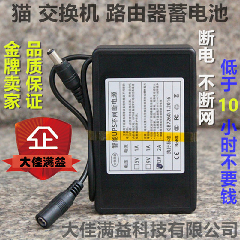 Router battery 12v9v5v mobile charging treasure cat hostel outside standby UPS uninterrupted power package post Rechargeable Li- brown 3 7v lithium polymer battery 7565121 charging treasure mobile power charging core 8000 ma rechargeable li ion cell