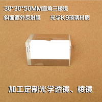 1PC 30x30x50mm K9 Optical Glass Right Angle Slope Reflecting Triangular Glass Prism Optics Experiment Reflective Prisma