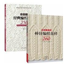 2 adet çin baskı yeni örgü desenleri kitap 250/260 HITOMI SHIDA tasarlanmış japon kazak eşarp şapka klasik örgü desen