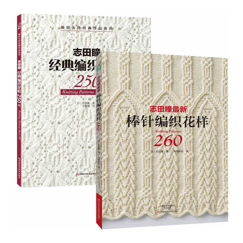 2PCS Chinese Edition New Knitting Patterns Book 250/260 HITOMI SHIDA Designed Japanese Sweater Scarf Hat Classic Weave Pattern