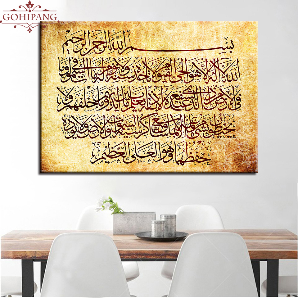 Gohipang Home Wall Art Canvas HD Prints Picture 1 Piece Islamic ...
