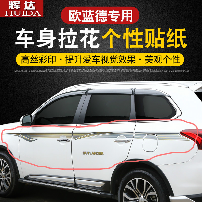 Newest Car Styling Decal Decoration Stickers For Mitsubishi Outlander 2013-2019 Car Styling Car CoversNewest Car Styling Decal Decoration Stickers For Mitsubishi Outlander 2013-2019 Car Styling Car Covers