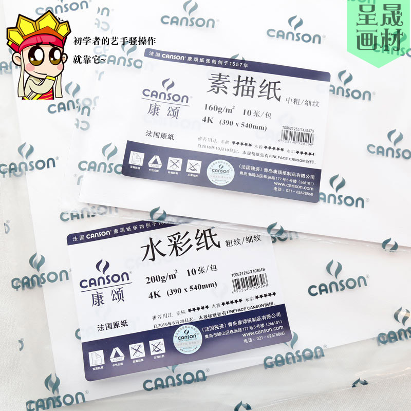 Canson Kangsong Watercolor Sketch Paper 200g Double-sided Texture Sketch Paper 4k Examination PaperCanson Kangsong Watercolor Sketch Paper 200g Double-sided Texture Sketch Paper 4k Examination Paper