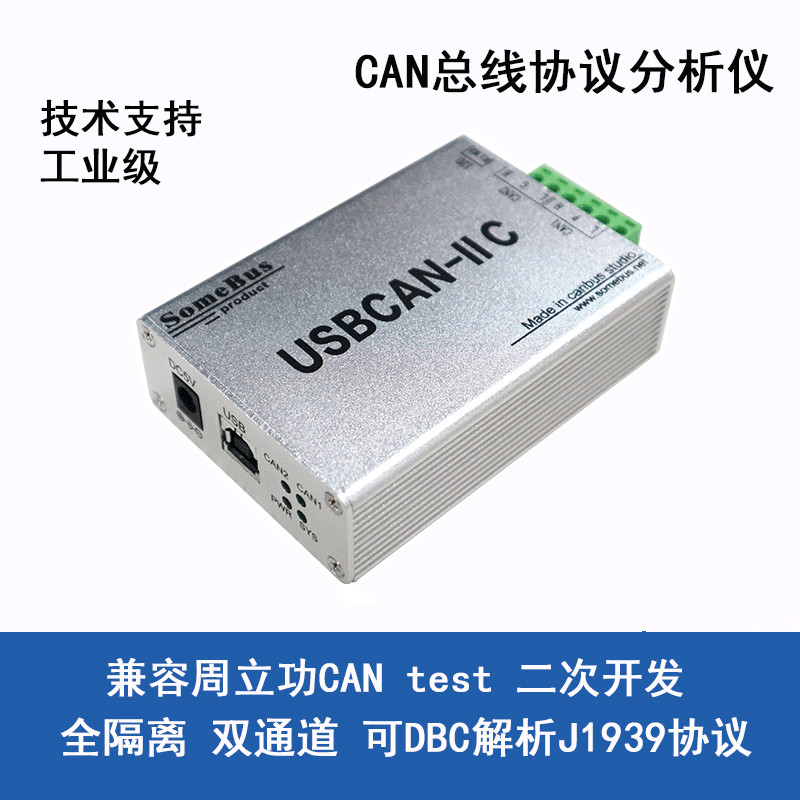 Convertisseur USB à Can peut débogueur Compatible avec Zhou Li Gong peut Bus analyseur USB-CAN