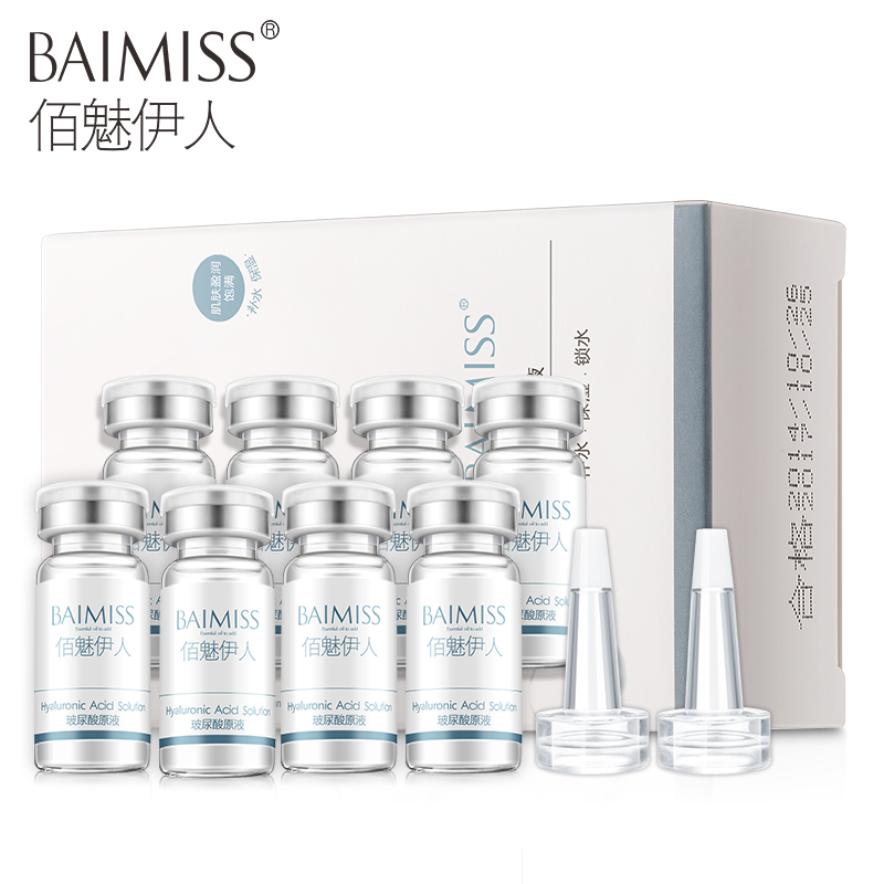 BAIMISS 8pcs Hyaluronic Acid Serum Face Cream Moisturizing Nourish Acne Treatment Skin Care Night Cream Facial Whitening Essence