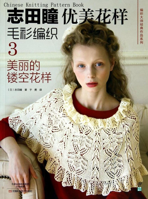 4a6394c62 Classic Japanese Knitting Patterns Book Beautiful pattern sweater weaving  3  beautiful hollow pattern In Chinese