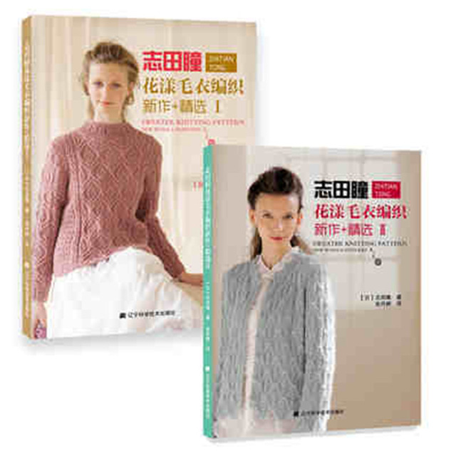New Japanese book Sweater Knitting Pattern New Work & Featured (Chinese edition),set of 2 all kinds of knitting pattern book practical knitting tool book 200 kinds of knitting needles with colorful pictures