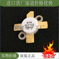 RF4725 SMD RF tube High Frequency tube Power amplification module