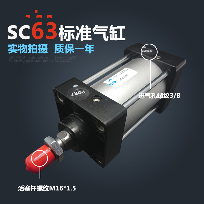 SC63*450-S 63mm Bore 450mm Stroke SC63X450-S SC Series Single Rod Standard Pneumatic Air Cylinder SC63-450-S