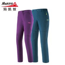 Makino quick dry pants outdoor spring and summer new arrival anti-uv parts Removable trousers quick dry