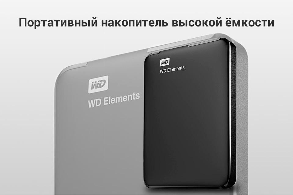 Внешний жесткий диск WD Elements Portable 1 Тб, черный фото