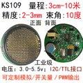 Бесплатная доставка KS109 10 м малый угол приемопередатчик ультразвуковой начиная модуль датчик расстояния I2C TTL