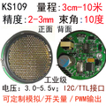 Free shipping    KS109 10 meters small angle transceiver ultrasonic ranging distance sensor module I2C TTL