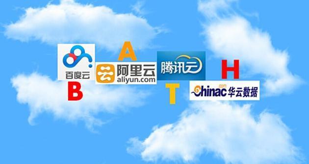 """腾讯5年花100亿 公有云市场""""烧钱圈地"""""""
