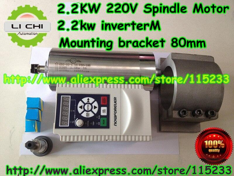 Water Cooled Spindle Set 1pcs 2.2KW 220V Spindle Motor chuck ER20 &2.2kw inverter & spindle motor mounting bracket 80mm