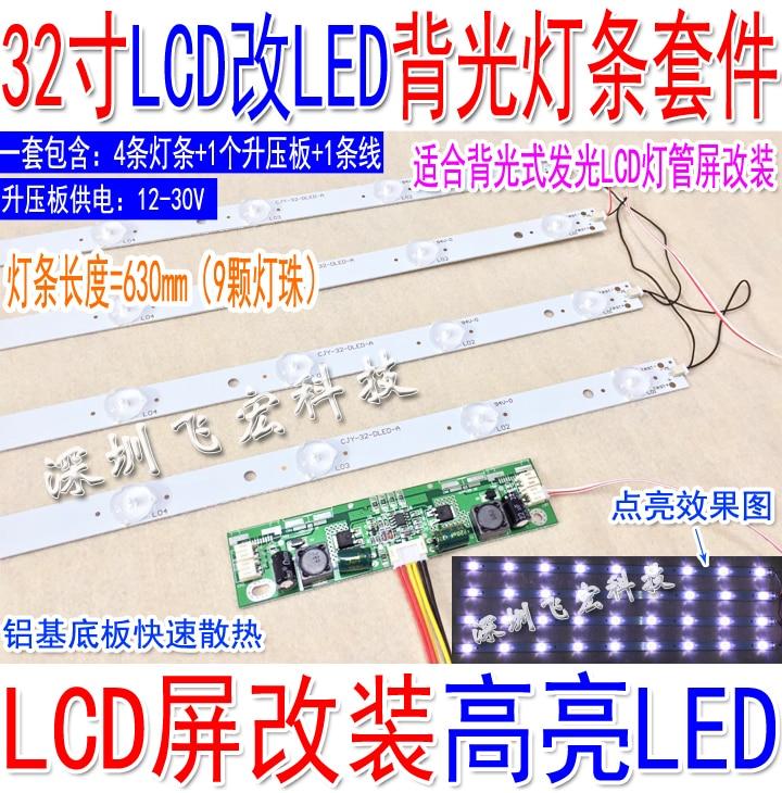 32 inch LCD TV LCD backlight tube conversion kit 32-inch general-purpose LED backlight strip 9 lamp kit