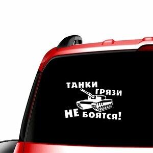 Image 2 - Drei Ratels TZ 694 12*17,88 cm 1 5 stück TANKS SIND NICHT ANGST VON SCHLAMM auto aufkleber und abziehbilder auto aufkleber