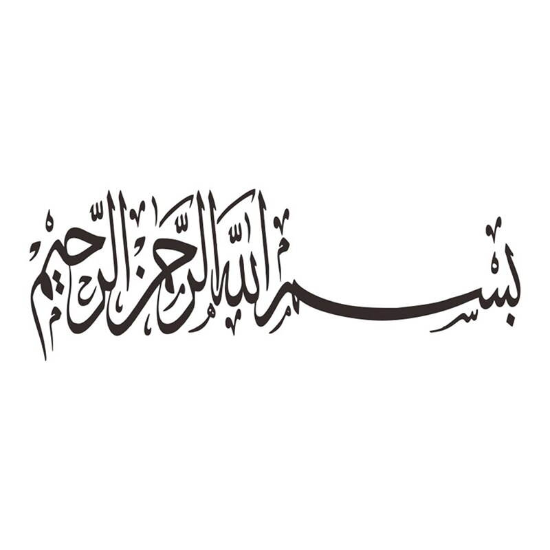 Image 5 - islamic  god allah quran mural art wallpaper home wall stickers  quotes muslim arabic home decorations islam vinyl decalsWall Stickers