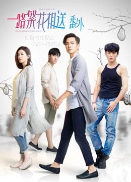 《一路繁花相送番外》2018年中国大陆电视剧在线观看
