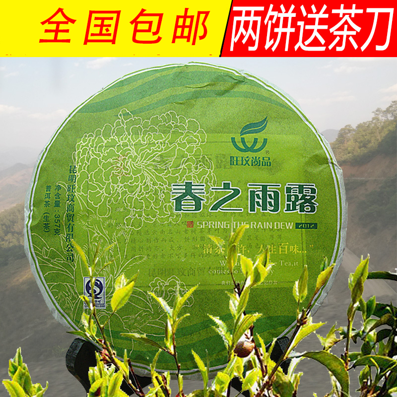 2016 Promotion Sale Dragon Ball Matcha Matcha Tea <font><b>2</b></font> <font><b>Cups</b></font> <font><b>Of</b></font> Tea Trees Cake Knife And Seven Wang Wen Luxuries Pu'er 357g Spring