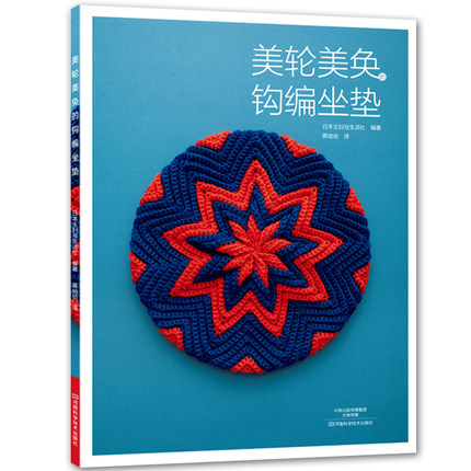 Beautiful Crocheted Cushion Book 37 Cute Cushions Woven With Colorful Wool / Chinese Handmade Diy Craft Book