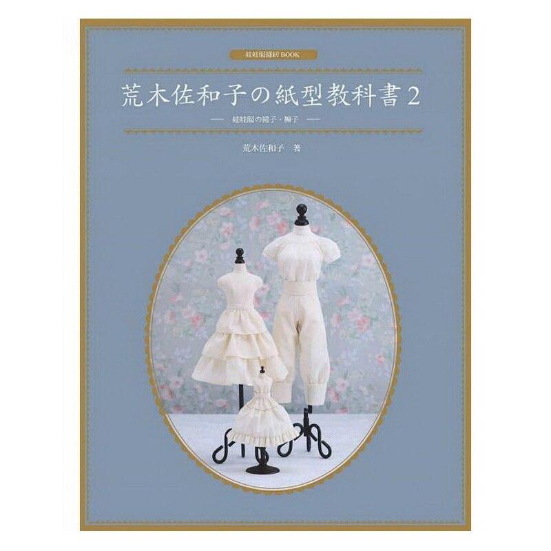 Sawako Araki Paper Textbook (Volume 2) Doll Clothes,Skirts,Pants Patterns Book DIY Making Doll ClothesSawako Araki Paper Textbook (Volume 2) Doll Clothes,Skirts,Pants Patterns Book DIY Making Doll Clothes