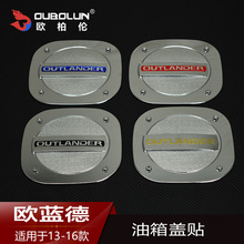 ABS chrome tank cover decorative stickers Car styling for 2015-2016Mitsubishi Outlander