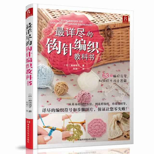 Zero-based Getting Started Chinese Knitting Needle Book The most detailed crochet textured textbook 2pcs chinese knitting needle book with 500 different pattern knitting book chinese needle knitting from the neckline book