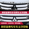 ABS Chrome 3D Letter For MITSUBISHI OUTLANDER Front Label Fit For 2013 2016 Car Styling Accessories
