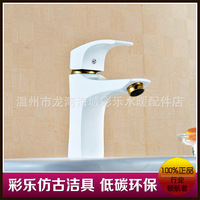 European style full copper high temperature bake white lacquer cold and hot water faucet