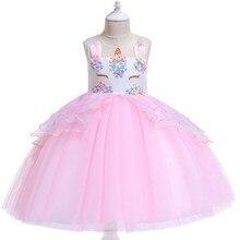 Retail New Summer Lace Flowers Girls Unicorn Ruffles Beaded Tulle TuTu Girl Clothing Costume Birthday Holiday Mesh Party Dress