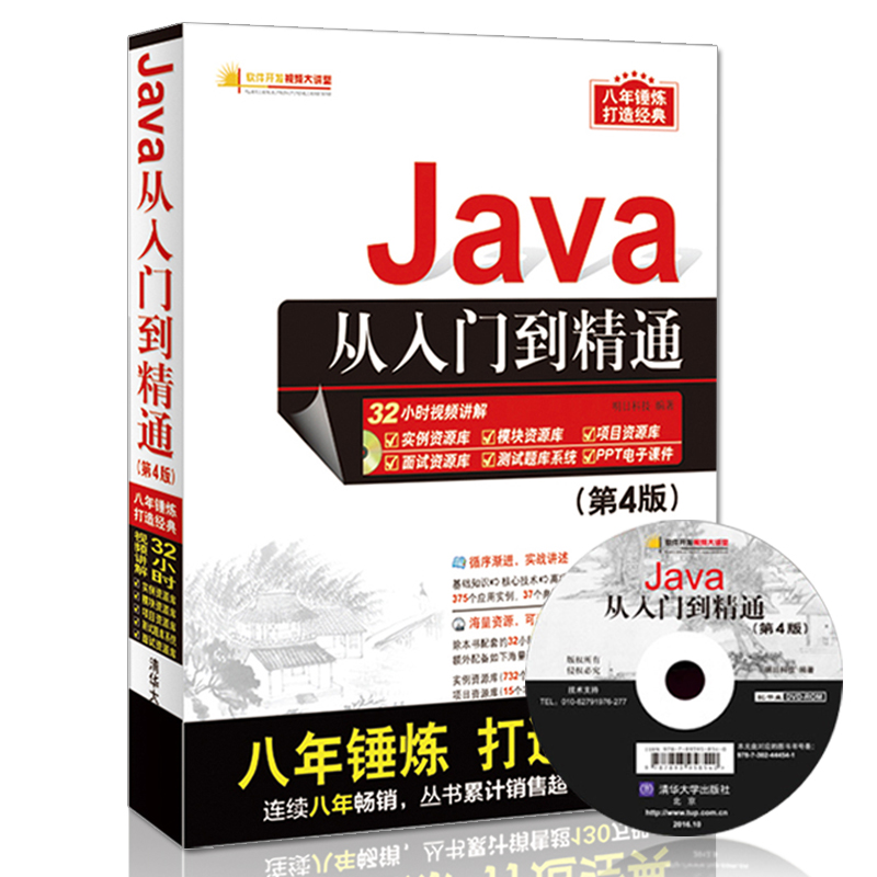 New Computer self-study Chinese Java Language Programming/ Programming Ideas Tutorials Teaching material From entry to mastery image