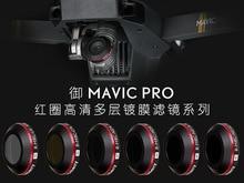 Filtros de la lente Para DJI Mavic Pro CPL MC UV Filtro Protector de Lente estrella ND 2 4 8 16 32 Filtro de Drone Para DJI Mavic acessorios