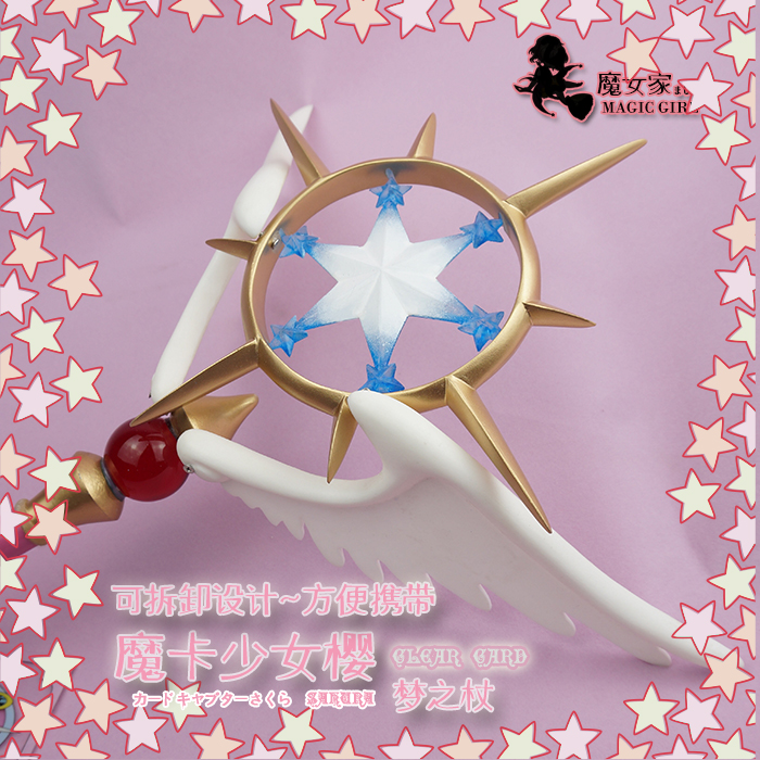 2019 New Style Card Captor Sakura Kinomoto Star Cane Clear Card Cosplay Magic Wand Wing Stick Accessorie Props Costume Props Novelty & Special Use