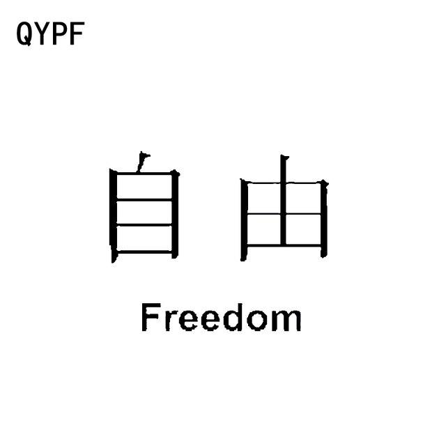 Qypf 105cm89cm Interesting Chinese Kanji Freedom Vinyl Reflective