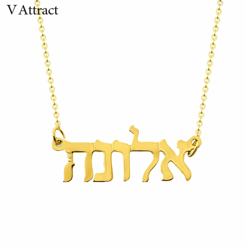 V Attract Inspiration Hebrew Name Necklace Personalized Jewish Jewelry for Her Savtush Signature Long Chain Colar Collier femme
