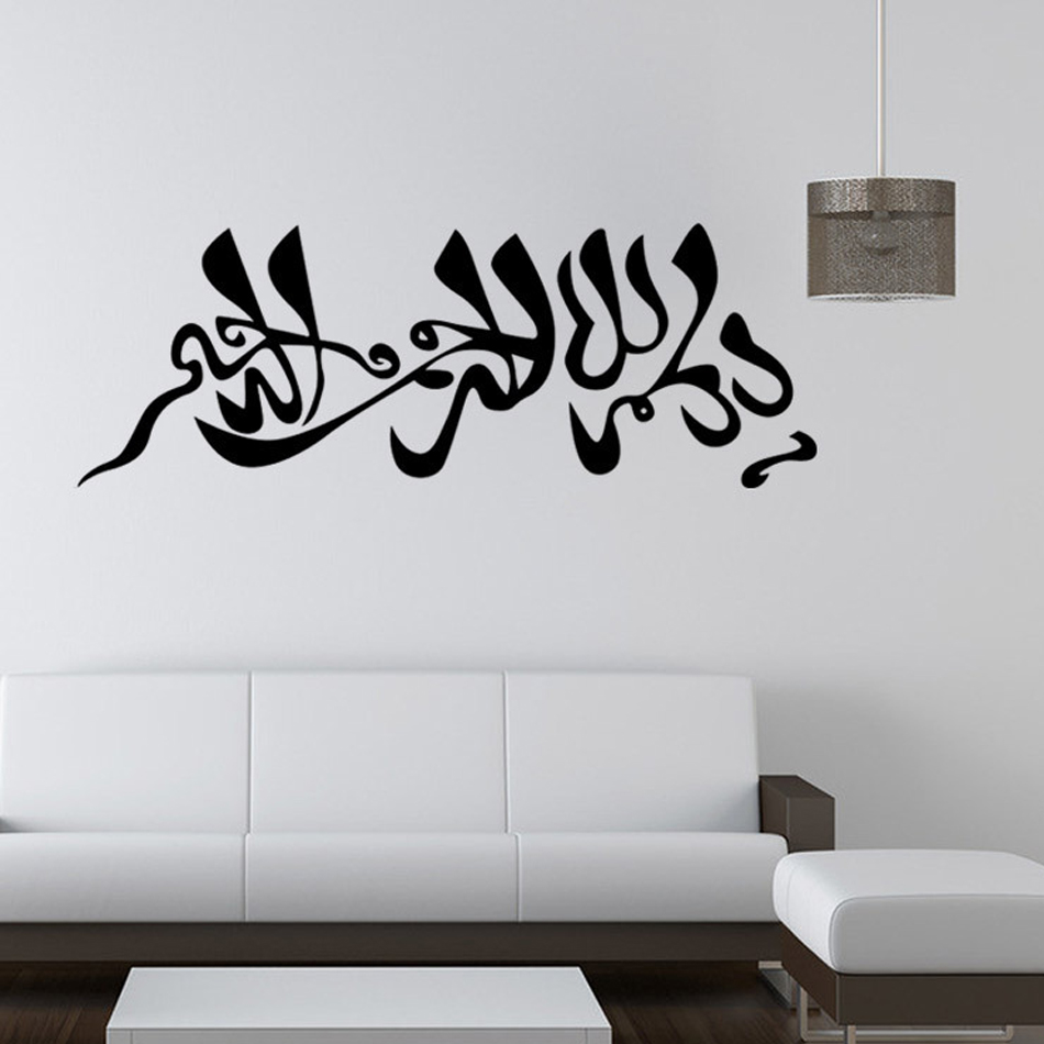 popular wall mural text buy cheap wall mural text lots from china 115 5 41 4 cm large islamic wall stickers quotes muslim arabic text home decorations wall mural
