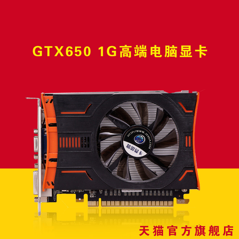 ФОТО Fine shadow 1G GTX650 high-end computer graphics card D5 high frequency than HD6850 R7-350 strong
